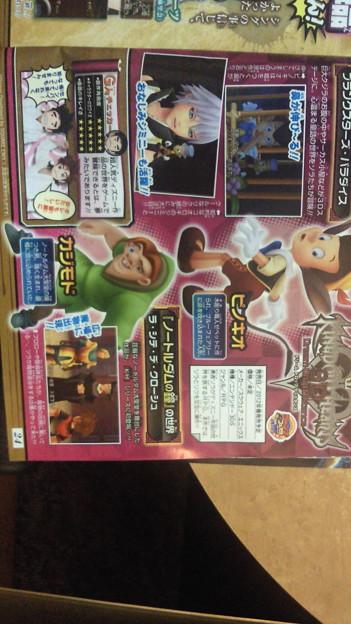 写真: 来週のジャンプのKH3D記事。ピノキオかー