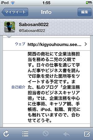 20110605TwitBird(1)