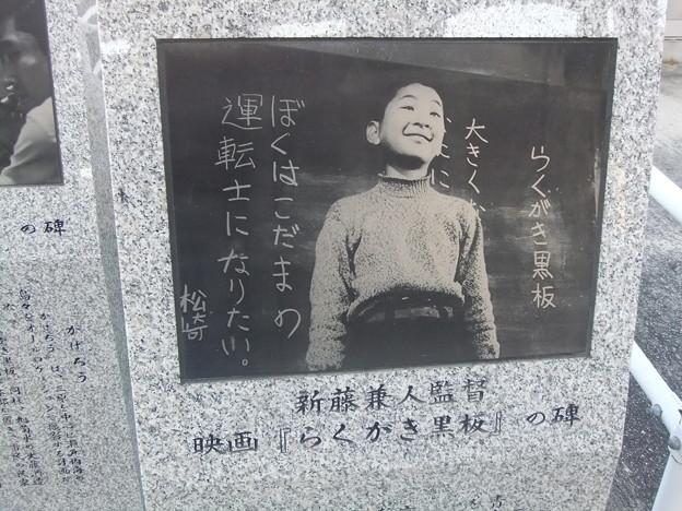 新藤兼人 監督 映画「らくがき黒板」の碑