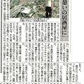 写真: 11,06,08東京新聞ふちゃん記事