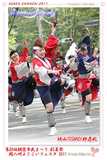 写真: 狭山YOSAKOI紗恋乱_01 - 「彩夏祭」 関八州よさこいフェスタ 2011