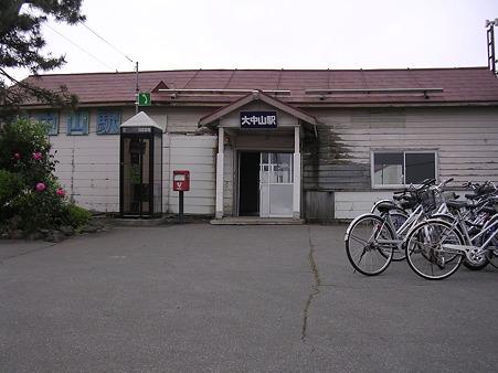 大中山駅舎