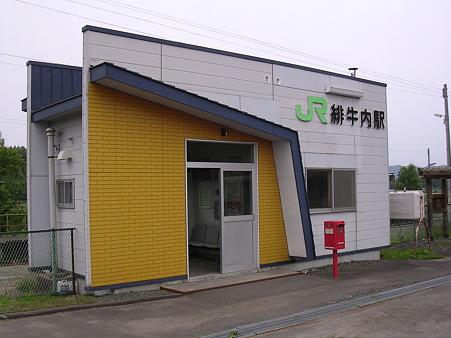 緋牛内駅3