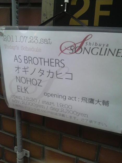 20110723 SONGLINES NOHOZ
