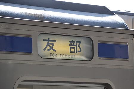 方向幕(415系1500番台)@小山[2/5]