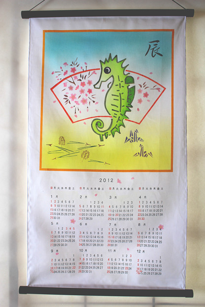 2012年辰年カレンダー完成