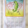 Photos: 2012年辰年カレンダー完成