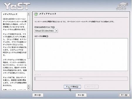 SUSE Linux9.3 - 3