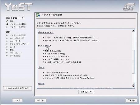 SUSE Linux9.3 - 4