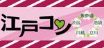 江戸コンブログ150_70