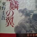 写真: 東野さんの「麒麟の翼」うー...