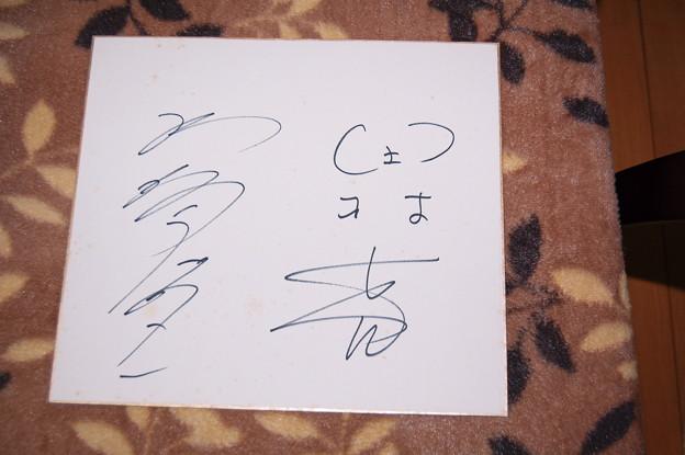 写真: 田村亮、加賀まり子のサイン2012年02月26日_DSC_0557