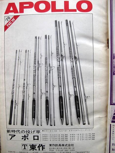 Photos: 東作釣具株式会社 アポロ