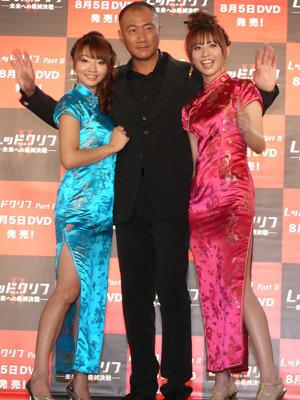 映画『 レッドクリフPART II-未来への最終決戦-』DVD発売直前イベント