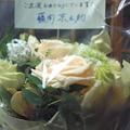Photos: 今日は公演2日目。藤間京之助さんからお花をいただきました!!ありが...