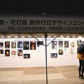 Photos: hanatouro_89