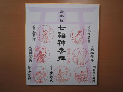 日本橋七福神めぐりの色紙