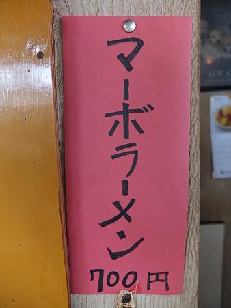 清里軽食店 単品メニュー2
