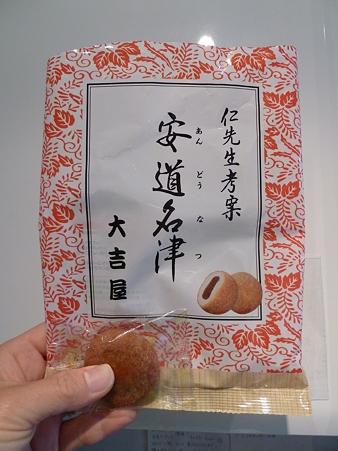 仁先生考案 安道名津