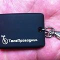 写真: Keychain Bluetooth GPS Receiver