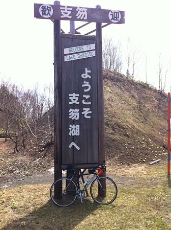 20120430支笏湖看板
