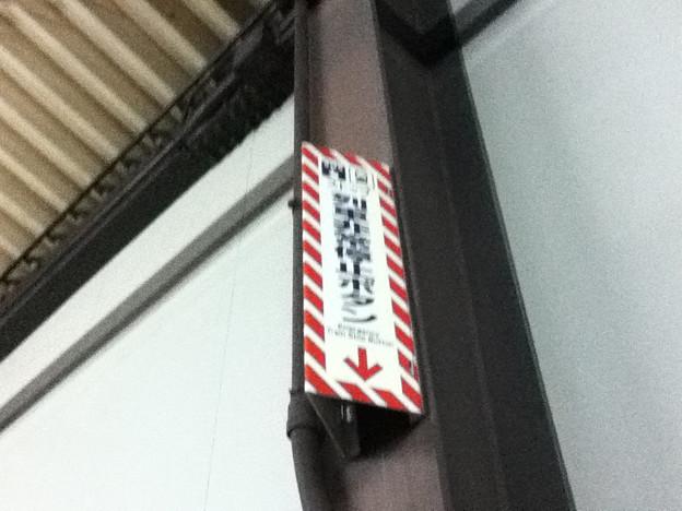 緊急停止ボタンの案内板(2)