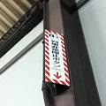 Photos: 緊急停止ボタンの案内板(2)