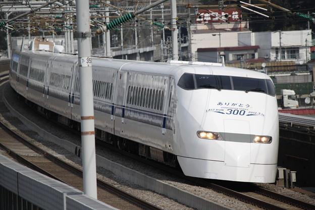 東海道・山陽新幹線300系0番台 J...