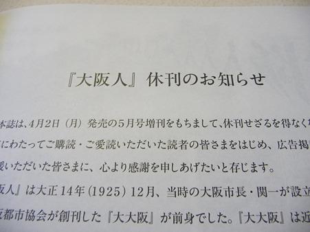大阪人 12.05 (5)