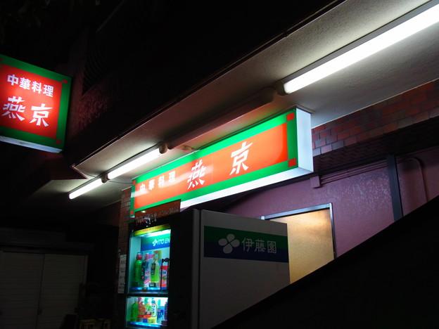 中華料理 燕京
