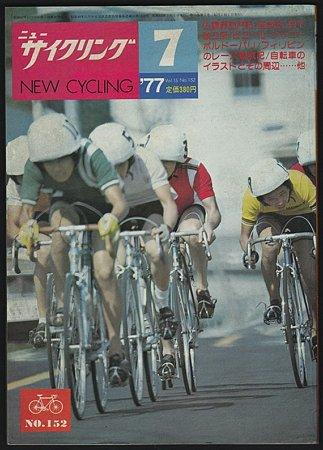 ニューサイクリング 1977年7月号 No.152拡大