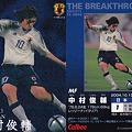Photos: 日本代表チップス2005IN-08中村俊輔(レッジーナ)