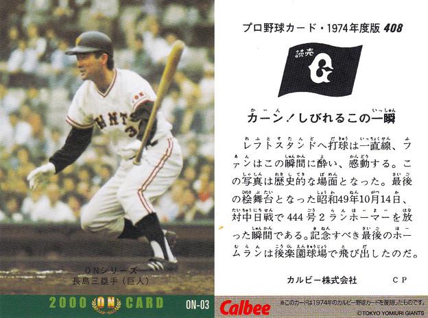 プロ野球チップス2000ON-03長嶋茂雄(読売ジャイアンツ)