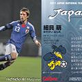 Photos: 日本代表チップス2011No.021細貝萌(アウグスブルク)