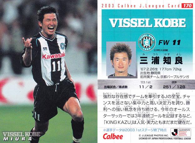 Jリーグチップス2003No.170三浦知良(ヴィッセル神戸)