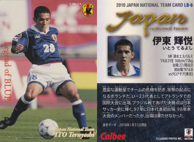 日本代表チップス2010LB-6伊東輝悦(清水エスパルス)