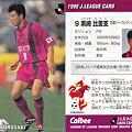 Photos: Jリーグチップス1998No.122黒崎比差支(京都パープルサンガ)