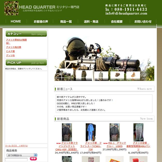 Photos: HEAD QUARTER ヘッド・クォーター
