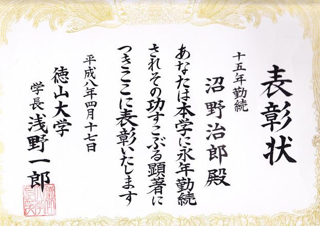 徳山大学に勤続15年(退職時20年)