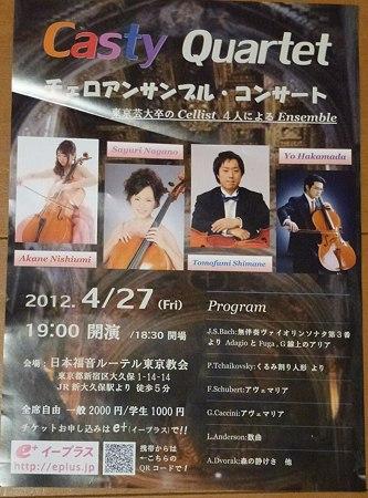 チェロアンサンブル・コンサート