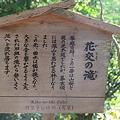 Photos: 110515-21岡山後楽園・花公の滝
