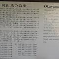 Photos: 110515-67岡山城の沿革