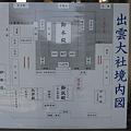 Photos: 110519-45出雲大社境内図