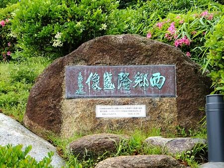 西郷隆盛岩