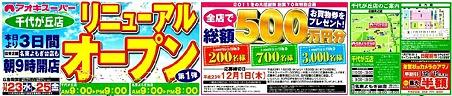 aokisuper tiyogaoka-231123-5