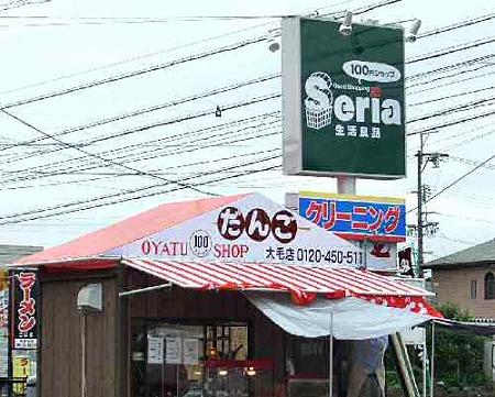 セリア一宮北店 2006年7月13日(木) オープン -180717-1