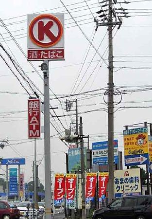 サークルK新扶桑柏森店 2006年7月22日(金)オープン-180724-2