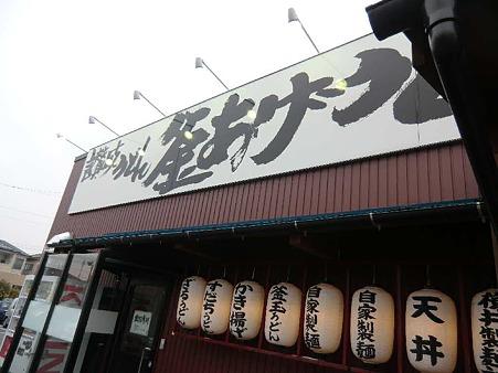 yondaime yokoiseimen-240225-2