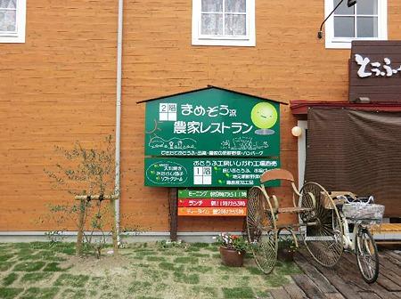 とうふ屋 豆蔵 4月29日(日) オープン-240524-6