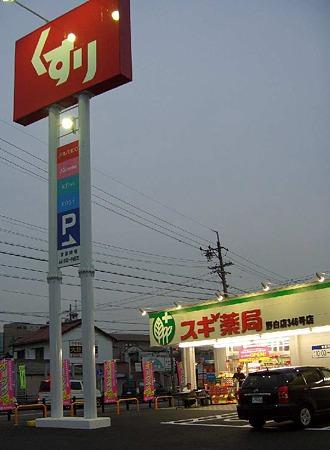 スギ薬局野白店 5月11日(木) オープン-180515-1
